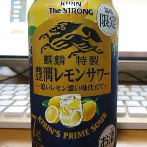 麒麟特製 豊潤レモンサワー~追いレモン濃い味仕立て~