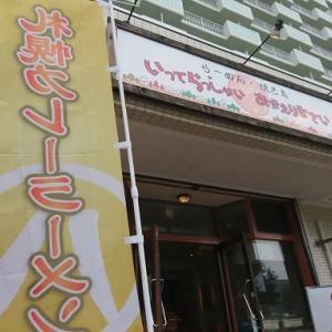 「いってらっしゃいおかえりなさい」の「札幌カレーらーめんXX(ダブルエックス)」