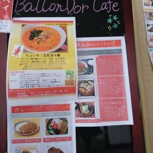 「バロンドールカフェ」の「ちょい辛!豆乳担々麺」