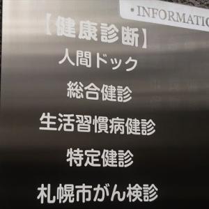 人間ドックで「円山御膳」→「たいやき+くまさんケーキ」