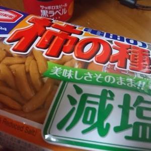 亀田の柿の種 減塩