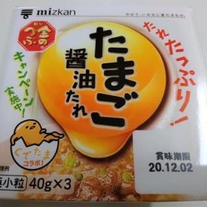 ミツカン 納豆 金のつぶ たまご醤油たれ