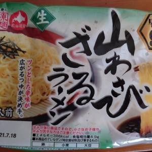藤原製麺 山わさびざるラーメン