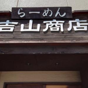 「らーめん吉山商店」の「冷やし焙煎海老辛みそらーめん」