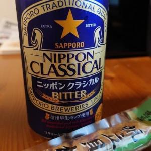 「ニッポン クラシカル ビター」と「ザ・ゴールド」