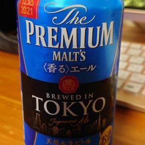 サントリービール3種