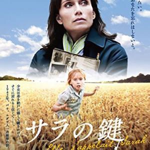 『サラの鍵』映画鑑賞