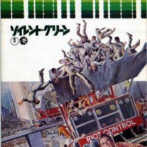 『ソイレント・グリーン』映画鑑賞