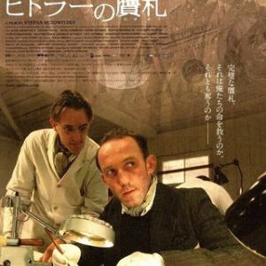 『ヒトラーの贋札』映画鑑賞