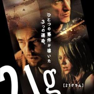 『21グラム』映画鑑賞