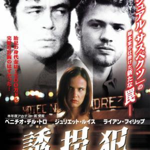 『誘拐犯』映画鑑賞