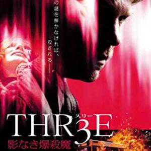 『THR3E 影なき爆殺魔』映画鑑賞