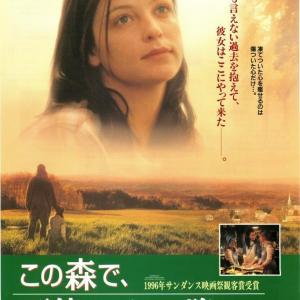 『この森で、天使はバスを降りた』映画鑑賞