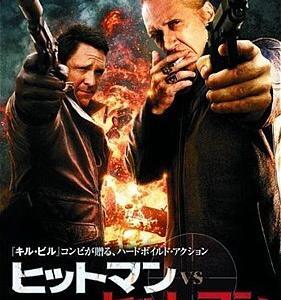 『ヒットマン vs ヒットマン 裏切りの報酬』映画鑑賞