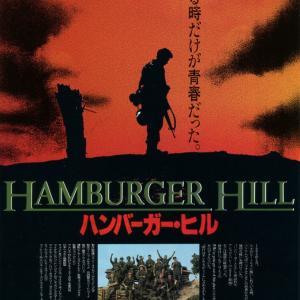 『ハンバーガー・ヒル』映画鑑賞