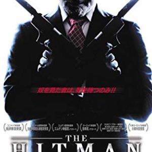 『ザ・ヒットマン』映画鑑賞。