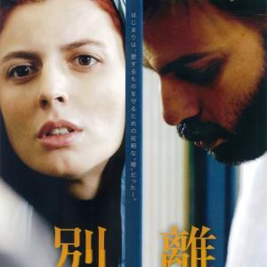 『別離』映画鑑賞