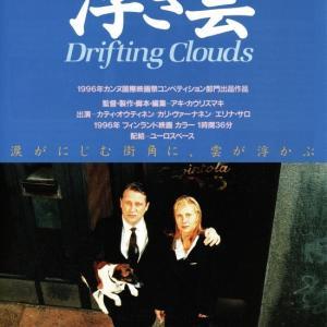 『浮き雲』映画鑑賞