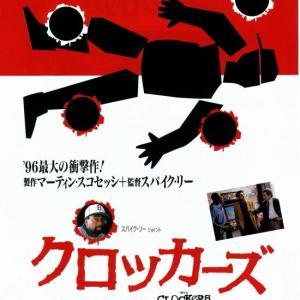 『クロッカーズ』映画鑑賞