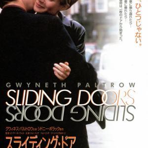 『スライディング・ドア 』映画鑑賞