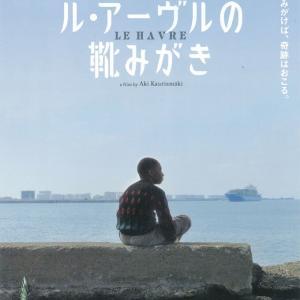 『ル・アーヴルの靴みがき』映画鑑賞