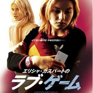 『エリシャ・カスバートのラブ・ゲーム 』映画鑑賞