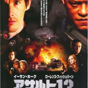 『アサルト13』映画鑑賞