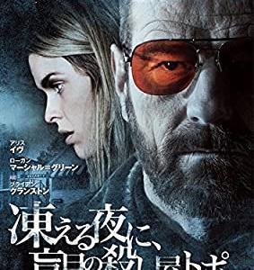 『凍える夜に、盲目の殺し屋トポ』映画鑑賞