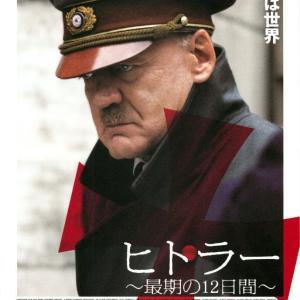 『ヒトラー ~最期の12日間~』映画鑑賞