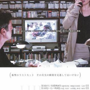 『隠された記憶』映画鑑賞