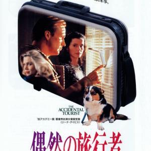 『偶然の旅行者』映画鑑賞
