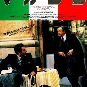 『マカロニ』映画鑑賞