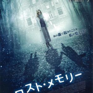 『ロスト・メモリー』映画鑑賞