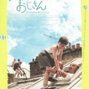 『バティニョールおじさん』映画鑑賞