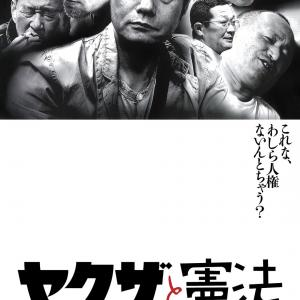 『ヤクザと憲法』映画鑑賞