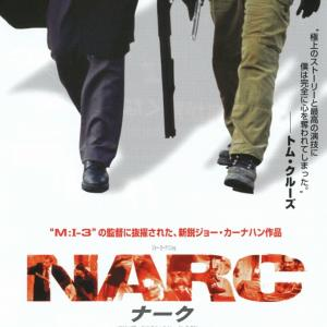 『NARC ナーク』映画鑑賞