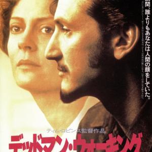 『デッドマン・ウォーキング』映画鑑賞