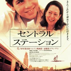 『セントラル・ステーション 』映画鑑賞