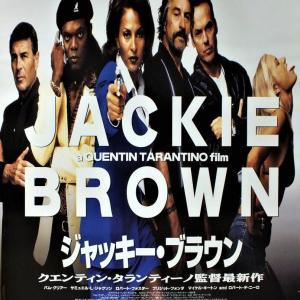 『ジャッキー・ブラウン』映画鑑賞