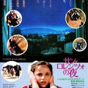 『サン★ロレンツォの夜』映画鑑賞