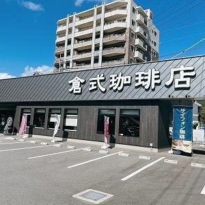 倉式珈琲店モーニング