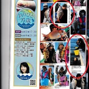 釣り雑誌に載りました。