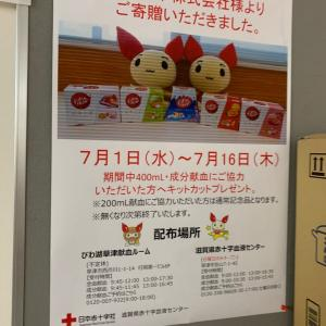 定期的な献血と今回はキットカットありがとう