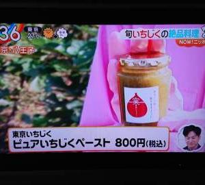 東京いちじくがTVで紹介されました!