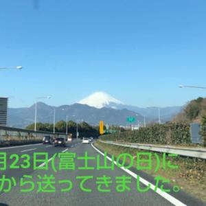2月23日富士山🗻の日‼️