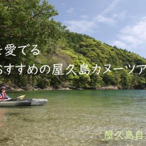 屋久島動画【屋久島カヌーガイドツアー・安房川】新緑を愛でる春におすすめのツアー