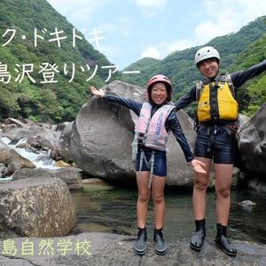 屋久島動画【沢登りガイドツアー】ワクワク・ドキドキ心が躍りだす楽しいツアー
