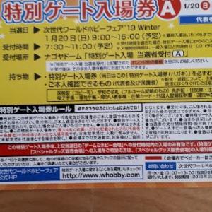 WHF特別ゲート入場券