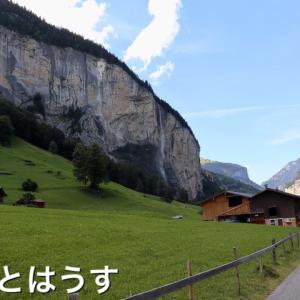 スイス内旅行中④