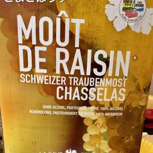 スイス地元のぶどうジュース